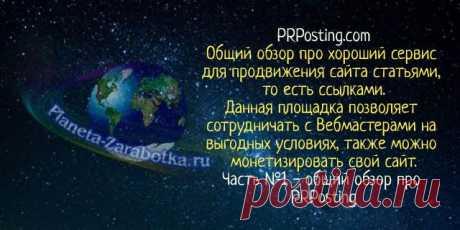 PRPosting — продвижение сайта статьями (контент-маркетинг)