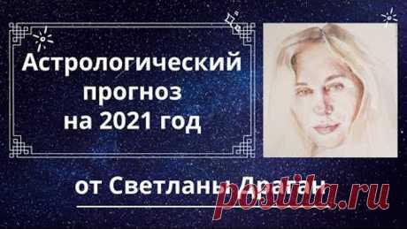 Предварительный астрологический прогноз на 2021 год от Светланы Драган