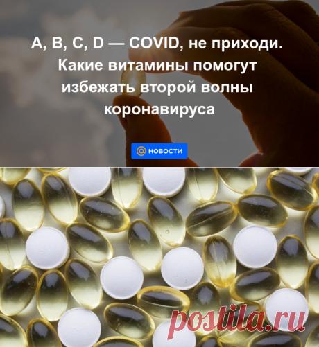 A, B, C, D — COVID, не приходи. Какие витамины помогут избежать второй волны коронавируса - Новости Mail.ru