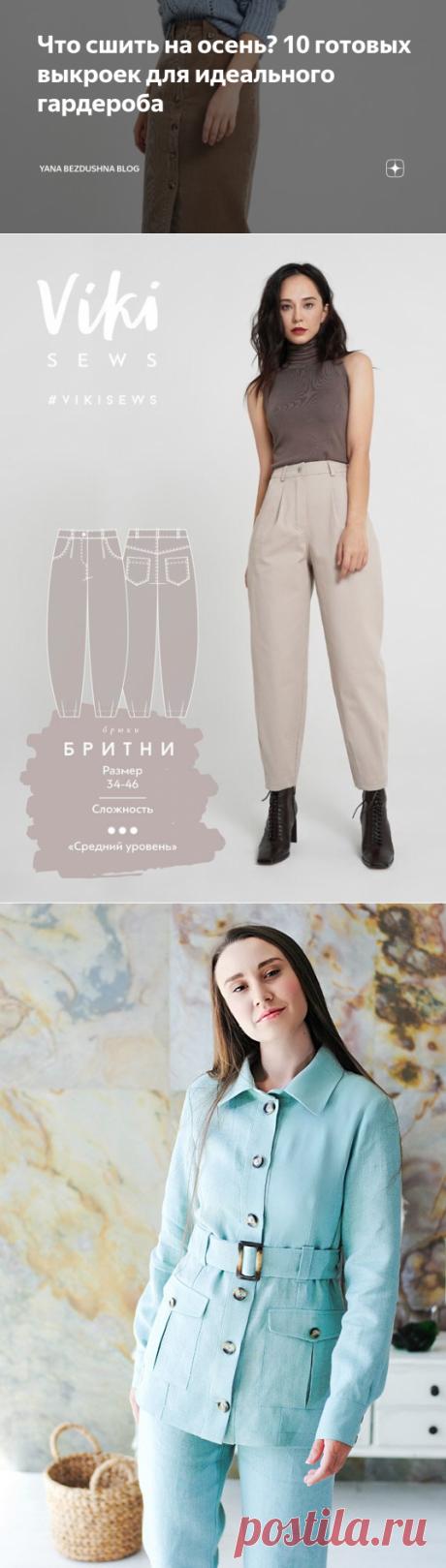 Что сшить на осень? 10 готовых выкроек для идеального гардероба | Yana Bezdushna Blog | Яндекс Дзен