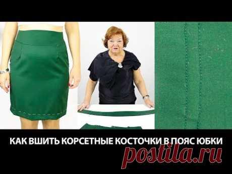 Как вшить корсетные косточки в пояс юбки Технология вшивания корсетных косточек своими руками