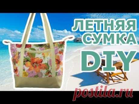 Летняя сумка своими руками