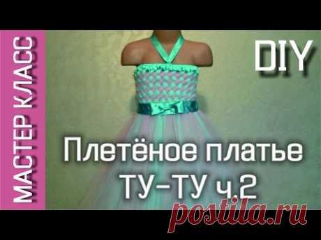 Платье ТУТУ с плетёным топом - МК - часть 2 / TUTU dress with wicker top - DIY - part 2