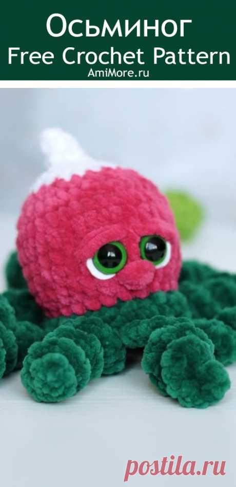 PDF Осьминог Редисыч крючком. FREE crochet pattern; Аmigurumi animal patterns. Амигуруми схемы и описания на русском. Вязаные игрушки и поделки своими руками #amimore - осьминог, осьминожка, осминог.