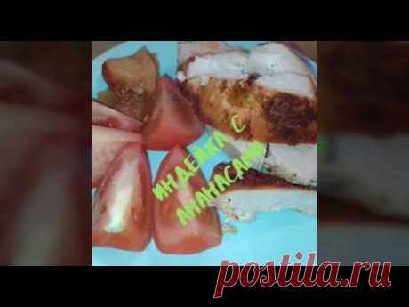 Всем привет ! Готовим вкусную индейку с ананасами. индейка,индейка с ананасами,индейка в духовке,как приготовить индейку,готовим индейку в духовке,вкусная индейка,вкусная индейка с ананасами,