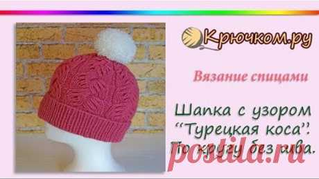 "Шапка с узором ""Турецкая коса"" спицами. Шапка по кругу без шва. Женская шапка спицами. Knitting hat"