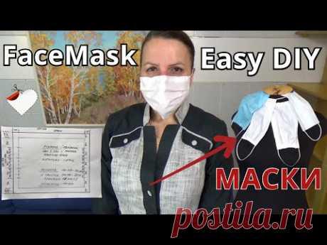Защитная маска для лица шьем и кроим сами из ткани | Выкройка для взрослых и детей | Просто сделать