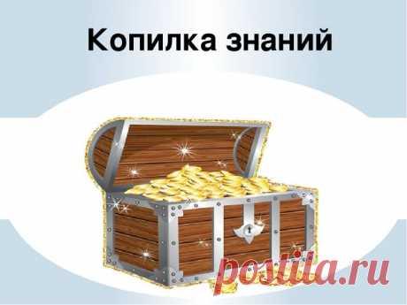 КОПИЛКА ПОЛЕЗНЕЙШЕЙ ЗНАНИЙ: 11 тыс изображений найдено в Яндекс.Картинках