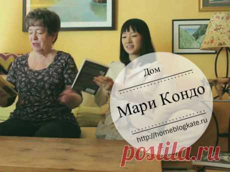 Магия уборки Мари Кондо: основные принципы