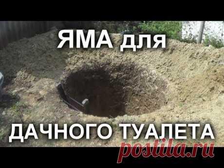 ВЫГРЕБНАЯ ЯМА для дачного туалета из шин.
