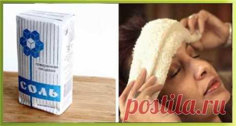 Самое простое средство от высокого давления и головной боли