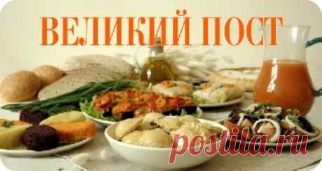 Меню и рецепты для каждого постного дня! » Женский Мир