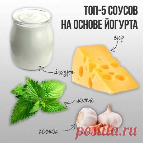Топ соусов на основе йогурта.⠀ 1. Идеальный сливочный соус из 3-х ингредиентов, который подойдет для курицы, мяса, овощей, бургеров. - горчица- йогурт- соус Шрирача, можно заменить соусом чили йогурт 1/2 стакана / 1 столовая ложка горчицы / соус шрирача или чили по вкусу⠀ Показать полностью…