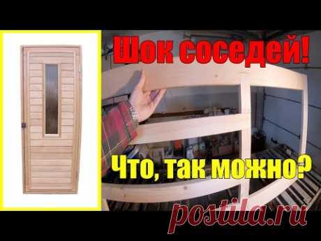 Дверь своими руками БЕЗ СТАНКОВ! Для ДОМА и БАНИ