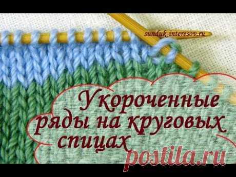 Как вязать укороченные ряды на круговых спицах незаметно/ How to knit short rows in the round