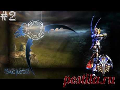 "Sacred 2: Fallen Angel/Сакред 2: Падший Ангел (запись стрима№2) 2игрока, серебро ""босс Белый Грифон"""