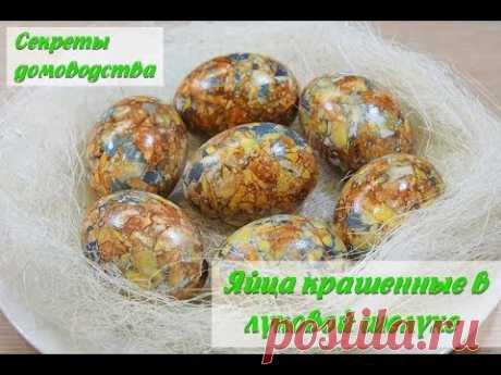 Мраморные яйца на Пасху в луковой шелухе и без зеленки. Только натуральные красители. (Easter eggs)