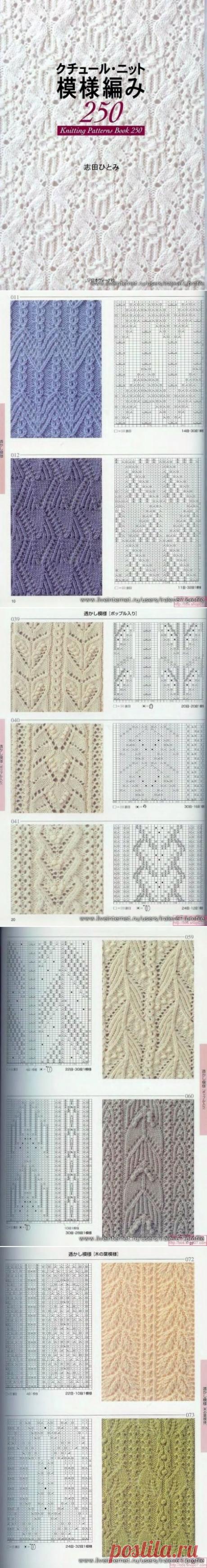 Knitting patterns book 250 (Узоры по вязанию спицами и крючком)