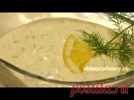 Соус Нежный - Рецепт Бабушки Эммы