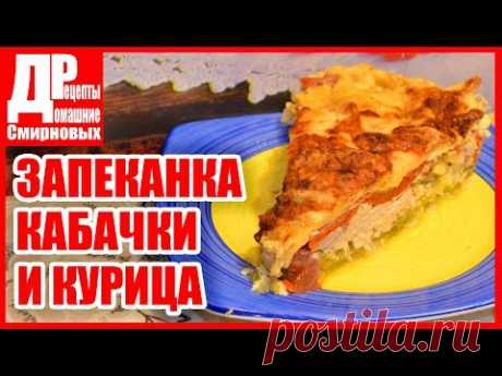 The vegetable marrows baked with chicken breast! Very Tasty and Simply! Vegetable marrows casserole!