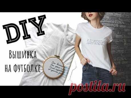 DIY вышивка на одежде   ФУТБОЛКА СВОИМИ РУКАМИ