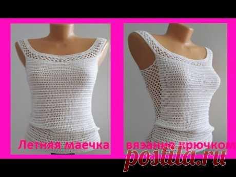 Летняя Базовая МАЕЧКА , Вязание КРЮЧКОМ ,crochet top ( В № 194)