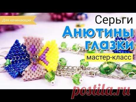 "Серьги из бисера ""Анютины глазки"" Мастер класс"
