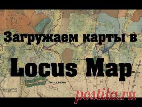 Загружаем карты в Locus Map