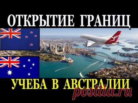 Открытие границ Обучение Авиа перелеты - YouTube