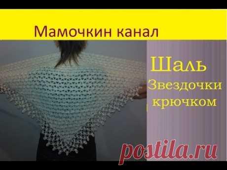 Шаль Звездочки Вязание крючком Crochet star stitch shawl