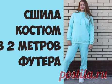 Мастер-класс смотреть онлайн: Шьем модный спортивный костюм из футера | Журнал Ярмарки Мастеров