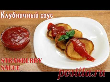 Клубничный соус - видео рецепт