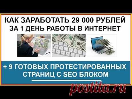 КАК ЗАРАБОТАТЬ 29 000 РУБЛЕЙ ЗА ДЕНЬ РАБОТЫ В СЕТИ !!!