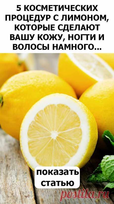 СМОТРИТЕ: 5 косметических процедур с лимоном, которые сделают вашу кожу, ногти и волосы намного красивее