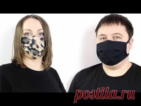 Как сделать маску своими руками с местом для фильтра и хорошим прилеганием! Как быстро сшить маску.