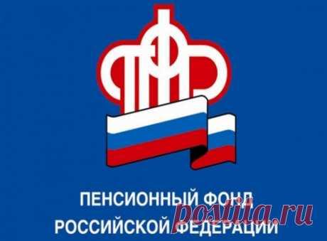 Зарплата работников пенсионного фонда России в 2020-2021 годах