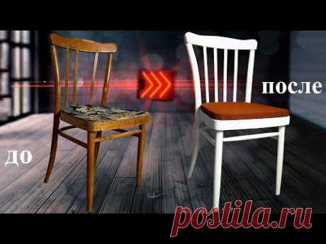 🗜️  ПЕРЕДЕЛКА СТАРОЙ МЕБЕЛИ отреставрировал стул
