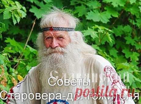 Советы старовера-долгожителя
