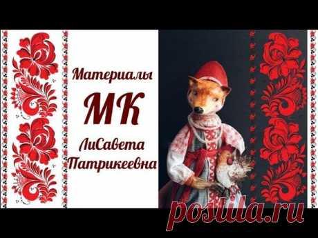 МК ЛиСавета Патрикеевна