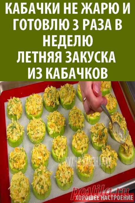 Кабачки не жарю и готовлю 3 раза в неделю! Летняя закуска из кабачков