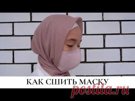 Как сшить маску / Bespoked.ru