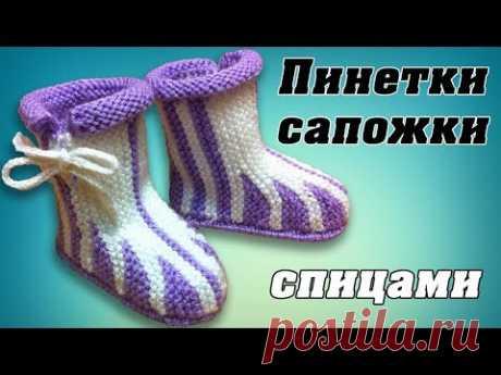 Пинетки - сапожки спицами   Booties boots knitting