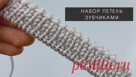 Набор петель зубчиками / Видео мастер-класс   Вязание с Ольгой Сугоняевой   Яндекс Дзен