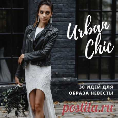 """Образ невесты в стиле """"урбан"""": 30 примеров weddywood.ru/obraz-nevesty-v-stile-urban-30-primerov"""