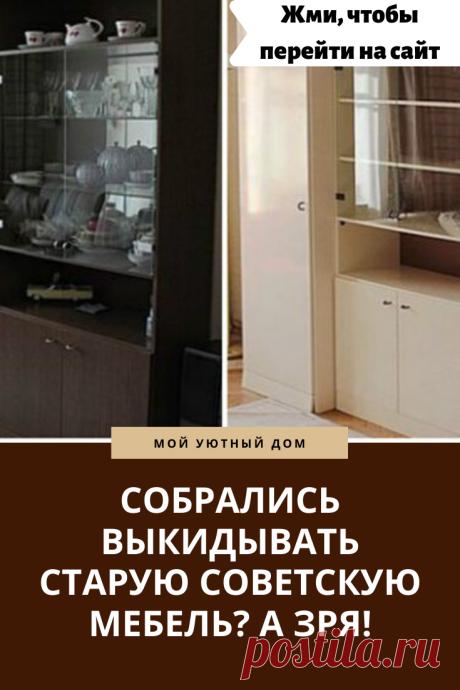 Идеи как красиво переделать советскую мебель