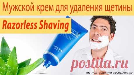 новый формат бритья, который лишен каких-либо недостатков - #RazorlessShaving. Сначала мужчины брились лезвиями ножей и топоров, потом опасными бритвами, затем бритвенными станками. Сегодня появился новый формат бритья, который лишен каких-либо недостатков – крем «Razorless Shaving».