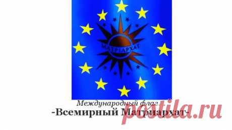 Флаг новой эры Всемирного Матриархата