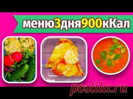 МЕНЮ НА ДЕНЬ 900кКал, Заготовки еды на 3 дня, Завтрак Обед Ужин Перекусы