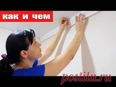Как Клеить ПЛИНТУС под Натяжной Потолок