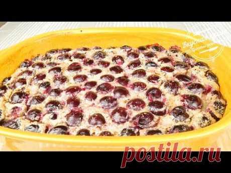 Клафути с вишней.  Простой и вкусный десерт | Klafuti with cherry. Simple and delicious dessert
